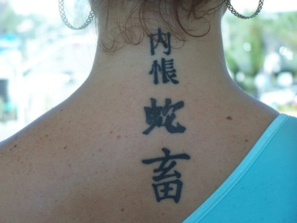 Chinese sayings tattoo (11)