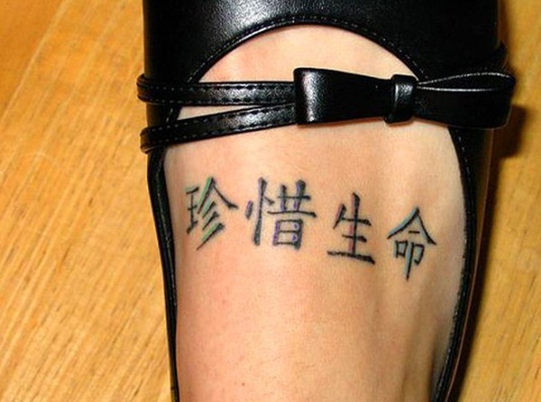 Chinese sayings tattoo (12)