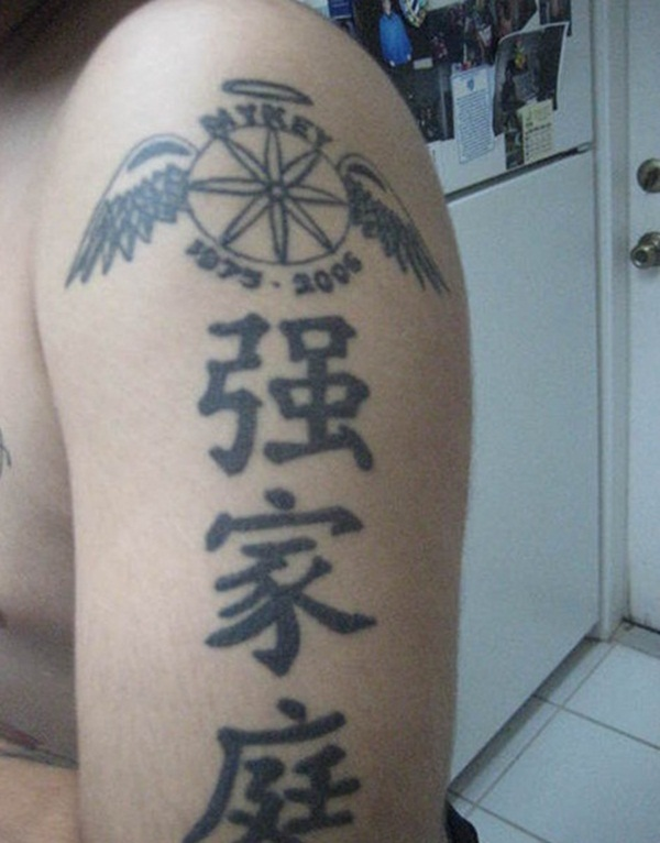 Chinese sayings tattoo (24)