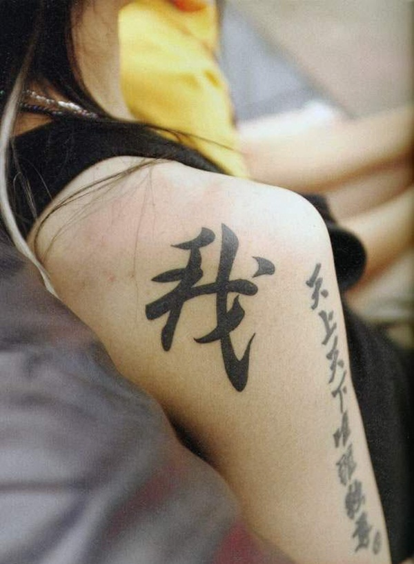 Chinese sayings tattoo (26)