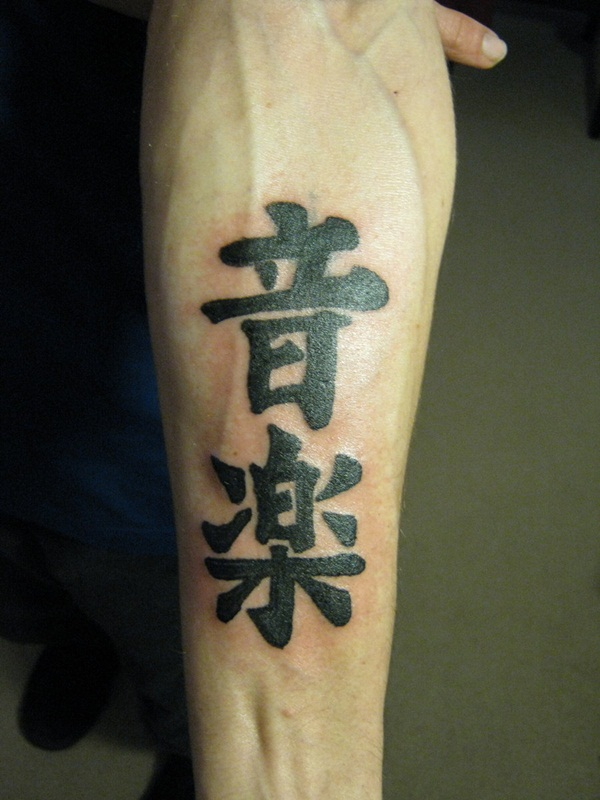 Chinese sayings tattoo (35)