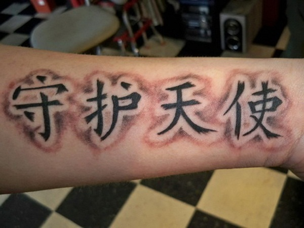 Chinese sayings tattoo (9)