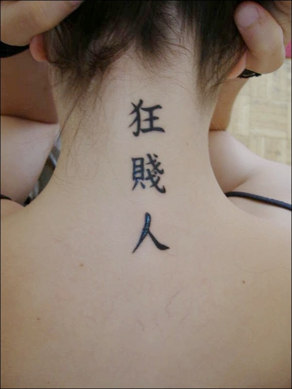 Chinese Symbol Tattoo Designs (10)