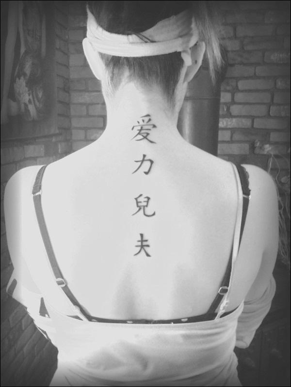 Chinese Symbol Tattoo Designs (25)