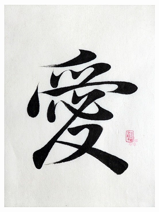 japanese calligraphy 1