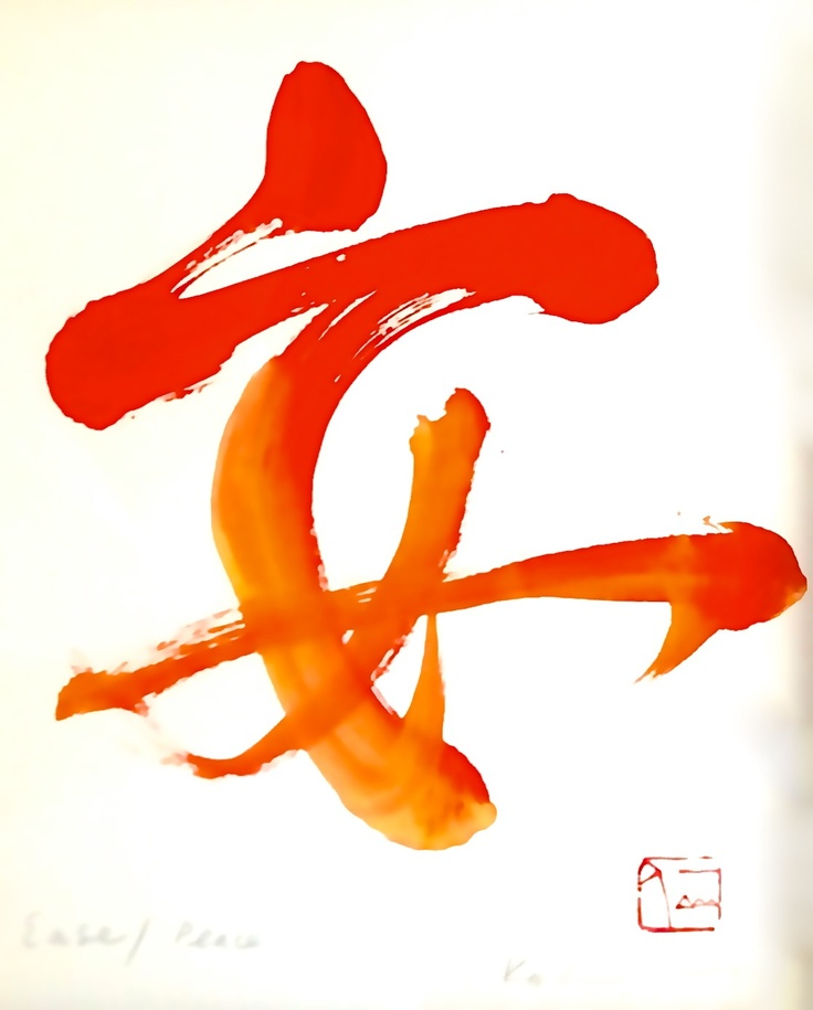 japanese calligraphy 3